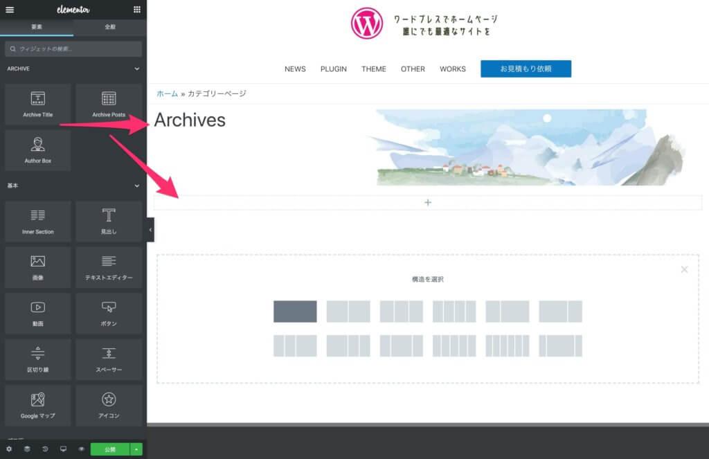アーカイブページをElementor Proでカスタマイズ