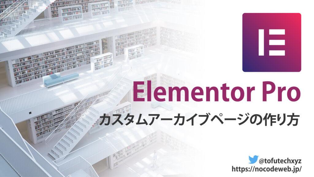 Elementor Proカスタムアーカイブページの作り方