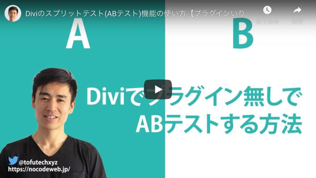 DiviでABテストする方法