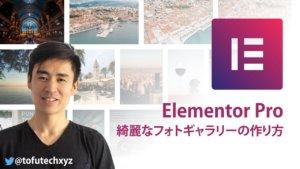 Elementor Proのギャラリーウィジェットを使う方法【ノーコードで綺麗なフォトギャラリーが作れちゃう】