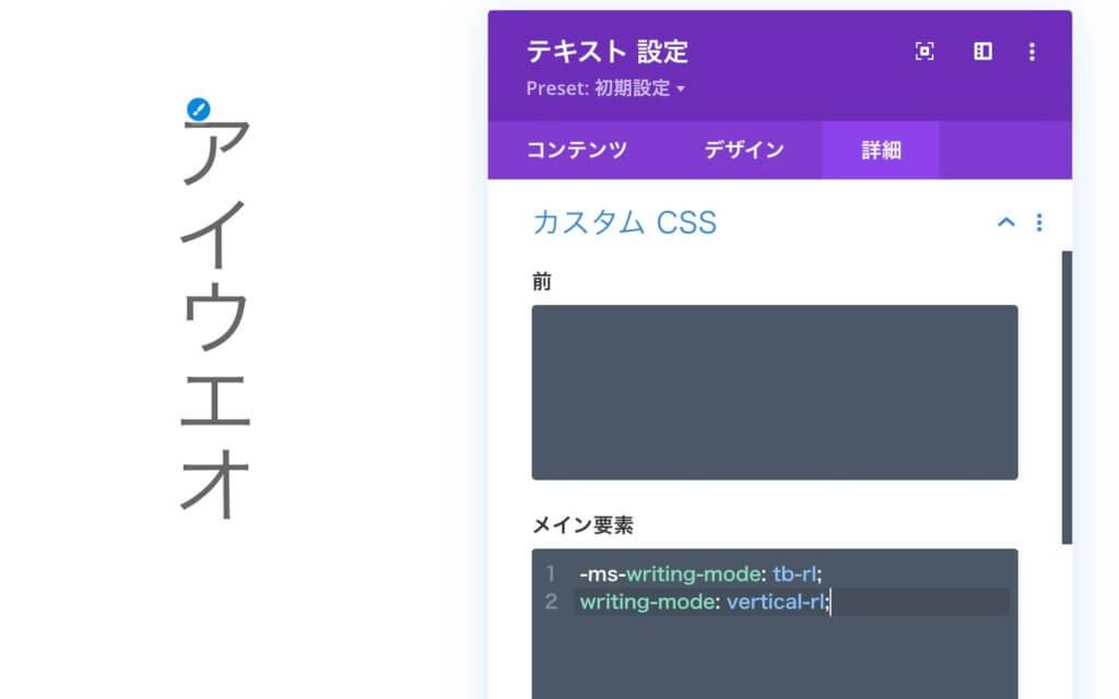 Diviでテキストを縦書きで表示させるには二行のCSSが必要