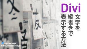 Diviで文字を縦書きで表示する方法