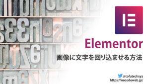 Elementorで画像に文字を回り込ませる方法