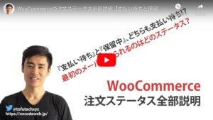 WooCommerceの注文ステータス全部説明