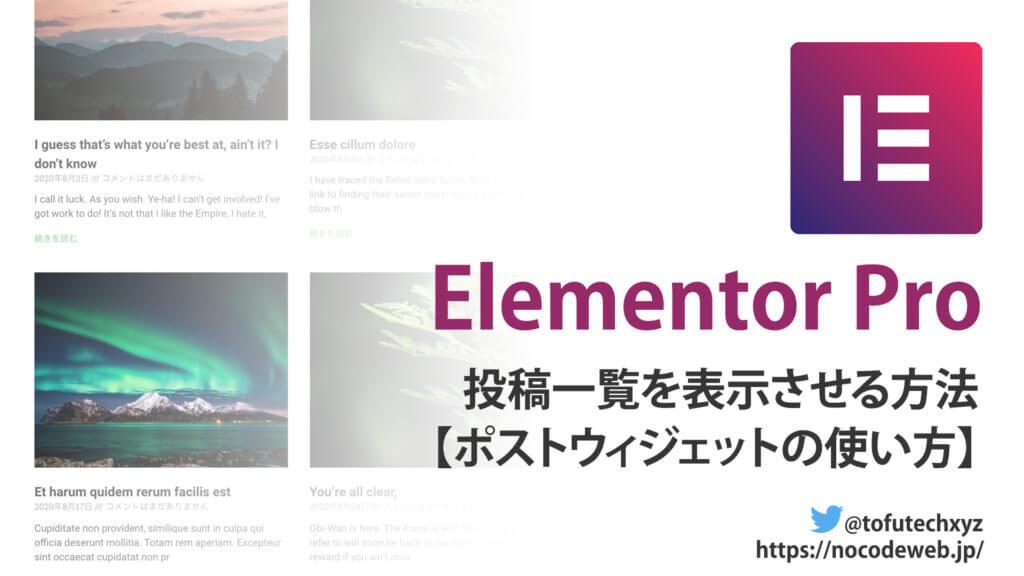 Elementorで投稿一覧を表示させる方法