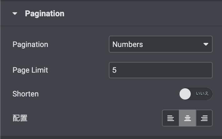 Elementor Proのポストウィジェットのページネーションのnumbersの設定