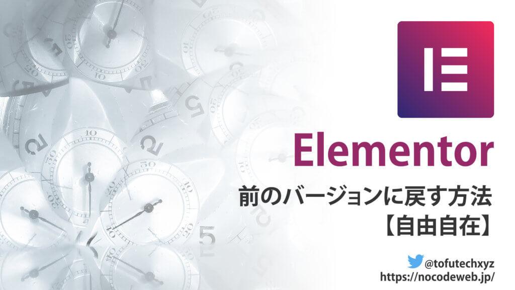 Elementorを前のバージョンに戻す方法