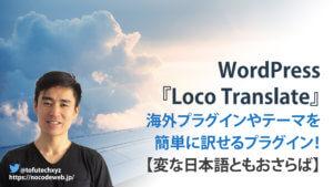 WordPressのプラグインやテーマを翻訳する方法