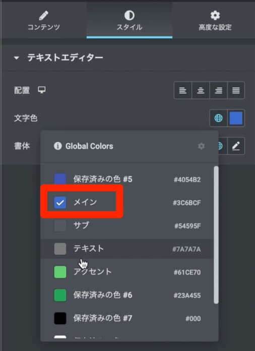 ElementorのGlobal Colorsのプリセットの選択