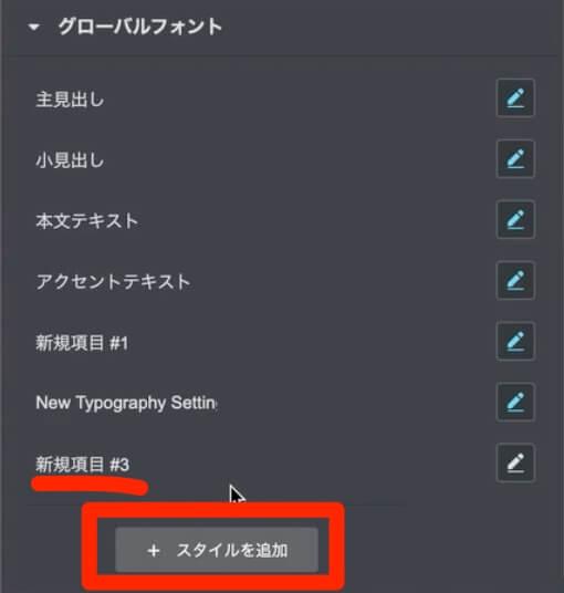 ElementorのGlobal Fontsのプリセットの追加