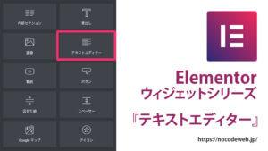 Elementorのテキストエディターの使い方