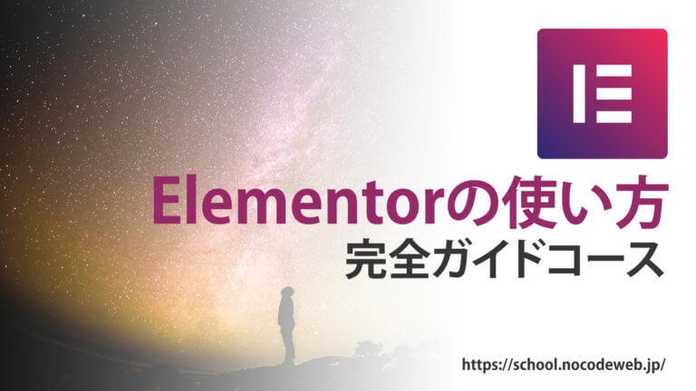 Elementorの使い方