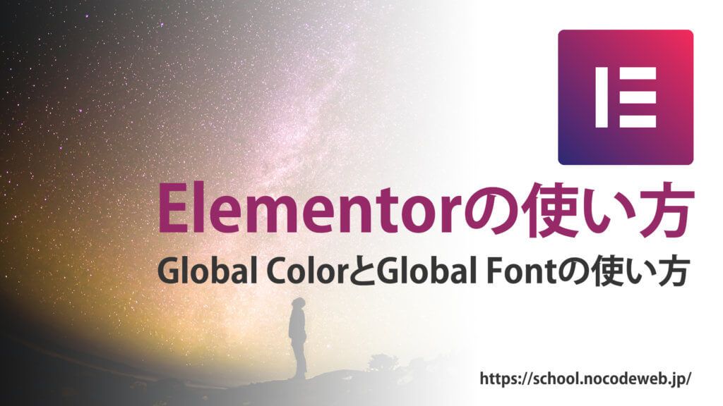 Elementor Global ColorsとGlobal Fontの使い方