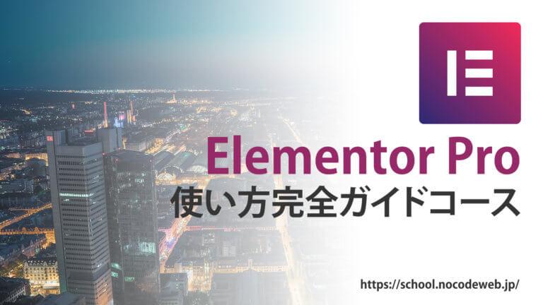 Elementor Proの使い方