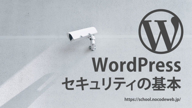 WordPressのセキュリティの基本
