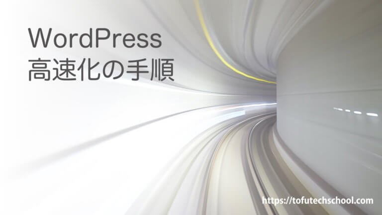 WordPress高速化の手順