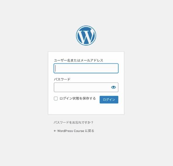 ワードプレスのログイン画面トップ