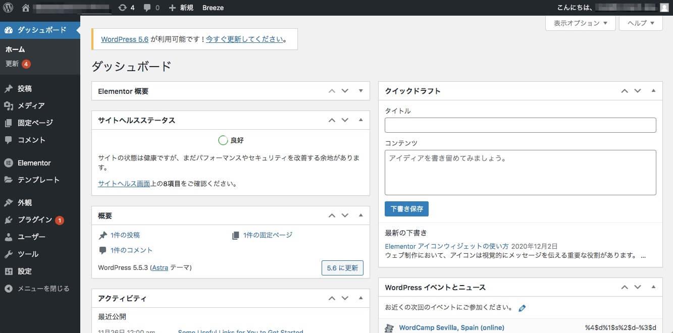 ワードプレスへのログインが完了した後の画面表示