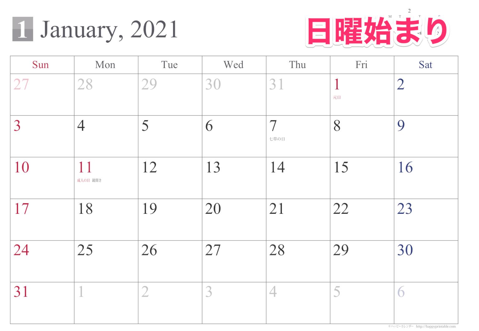 日曜始まりのカレンダーサンプル画像