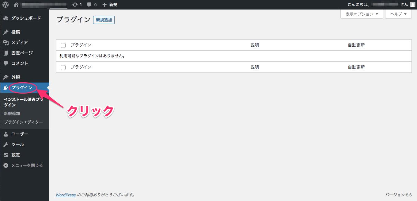 ワードプレスにプラグインを新規追加する方法の説明・プラグインが入っていない状態の表示画面