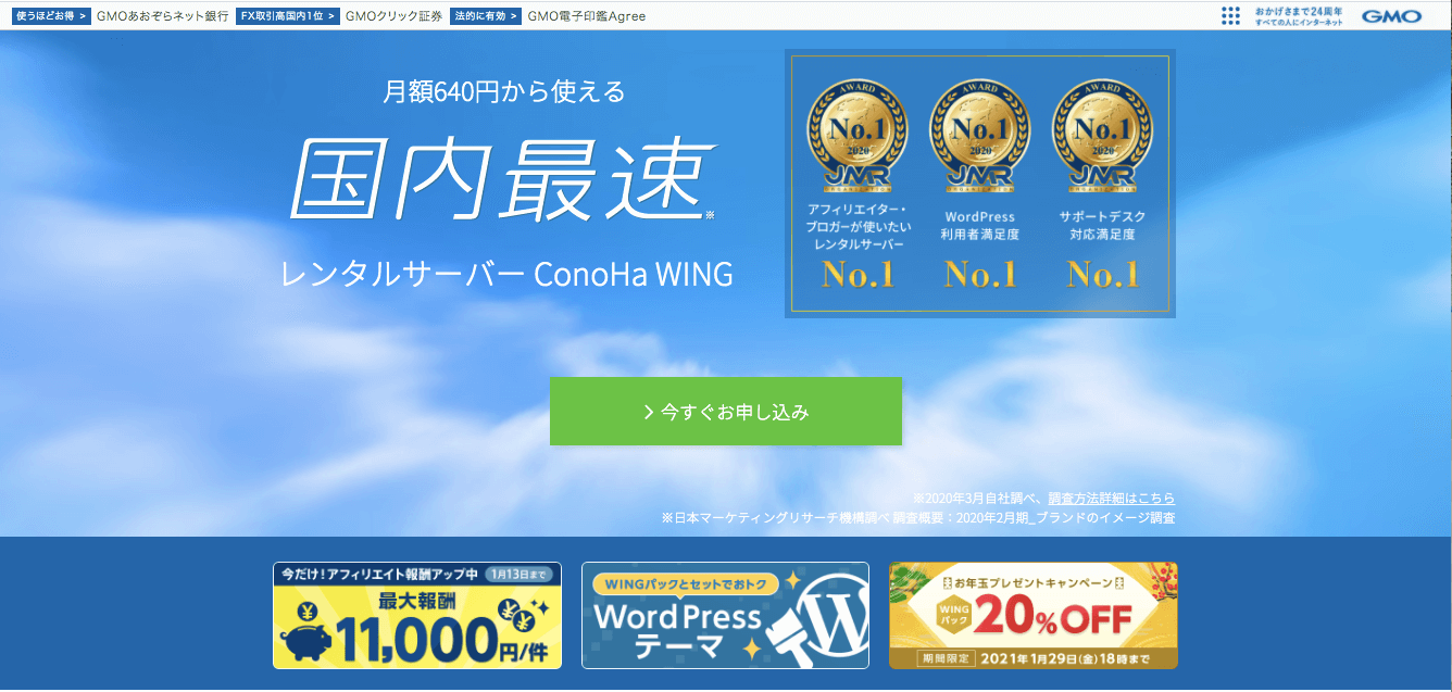 コノハウィングのトップ画面
