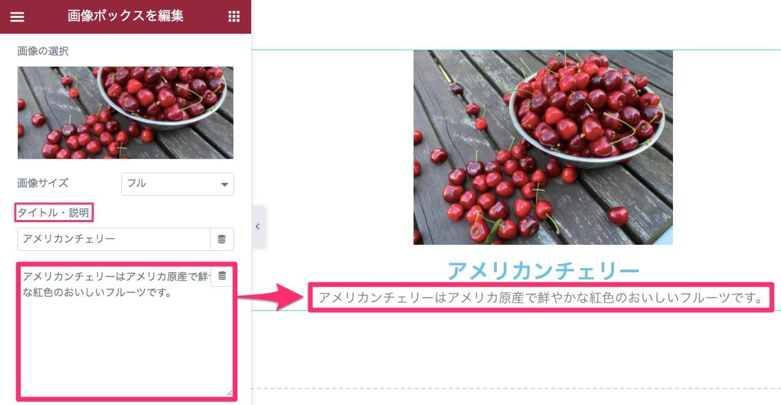 画像ボックス・コンテンツ/説明の変更