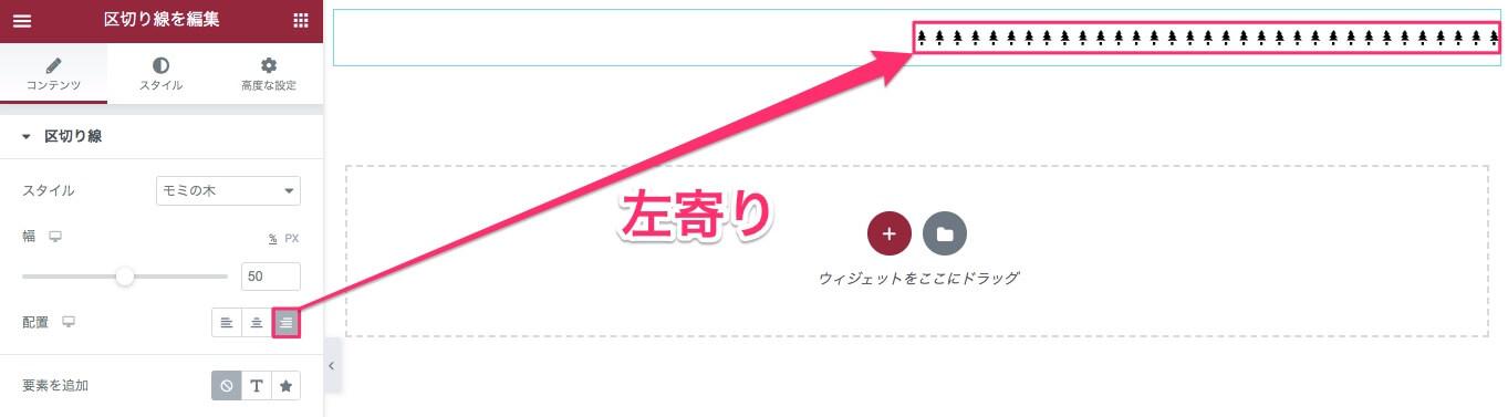 区切り線の配置・サンプル(左)