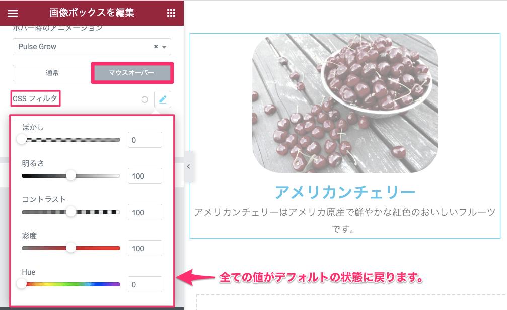 画像ボックス・スタイル/CSSフィルタ/マウスオーバー時の設定