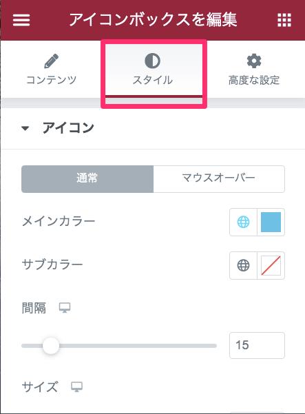 アイコンボックス・スタイルの編集