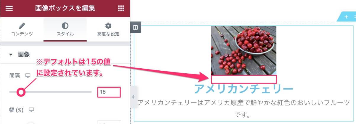 画像ボックス・スタイル/間隔の変更