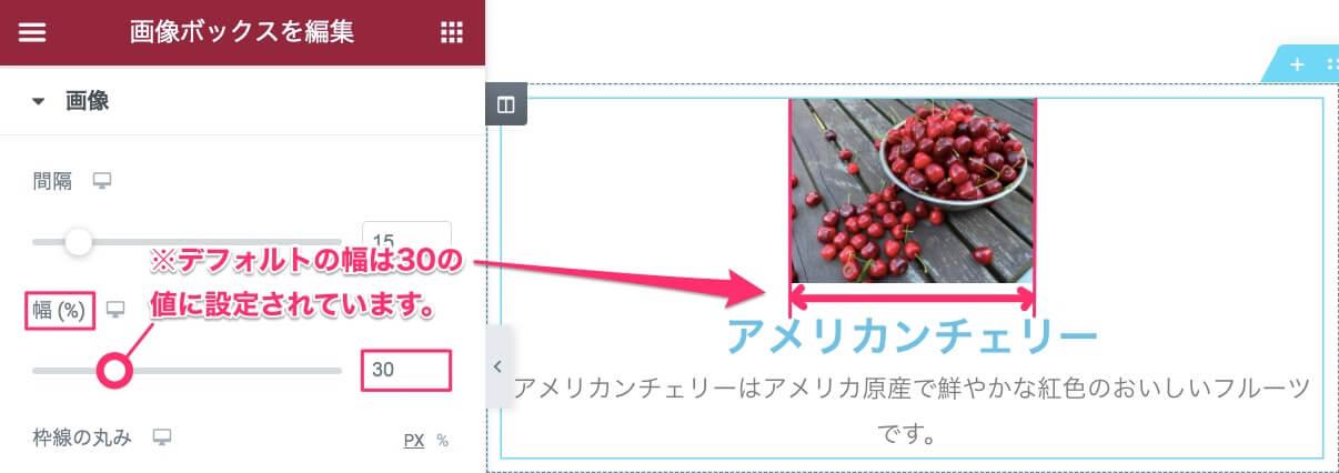 画像ボックス・スタイル/幅の変更