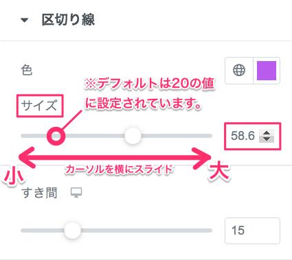区切り線・サイズの変更