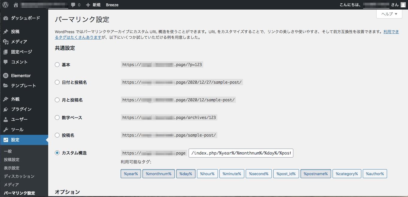 パーマリンク設定のページの表示画面