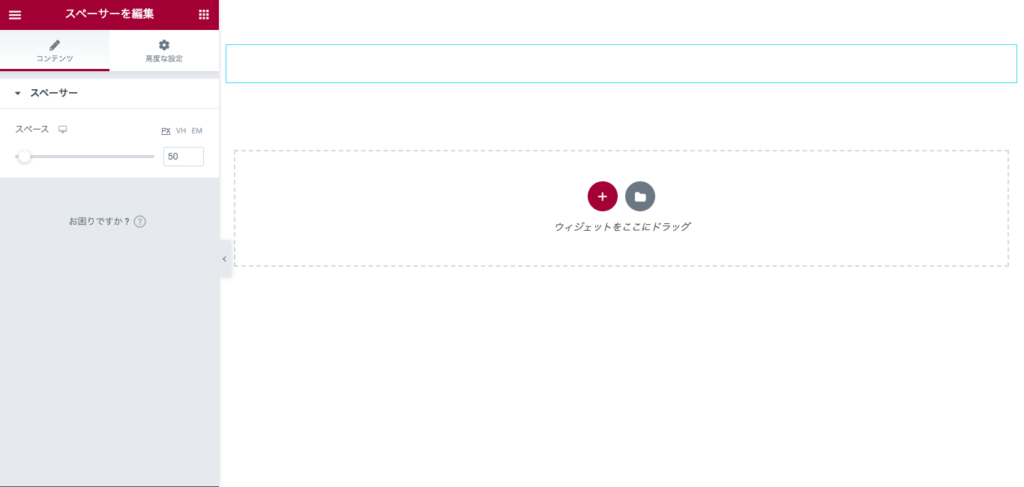 スペーサーウィジェットをカラムに挿入した後の表示画面