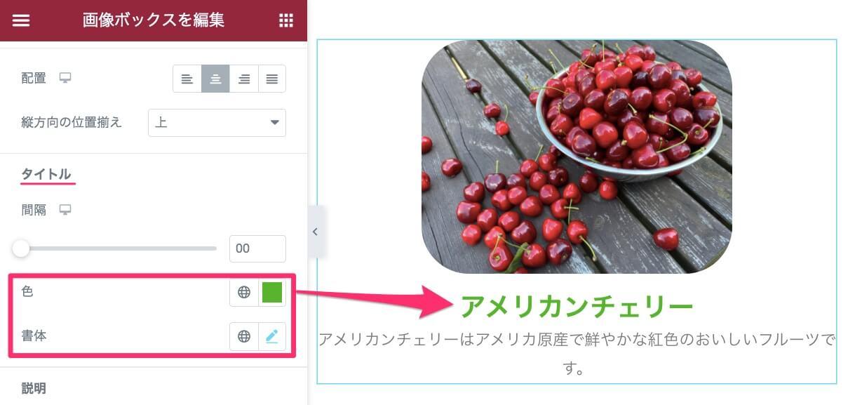 画像ボックス・スタイル/タイトル・色と書体の変更