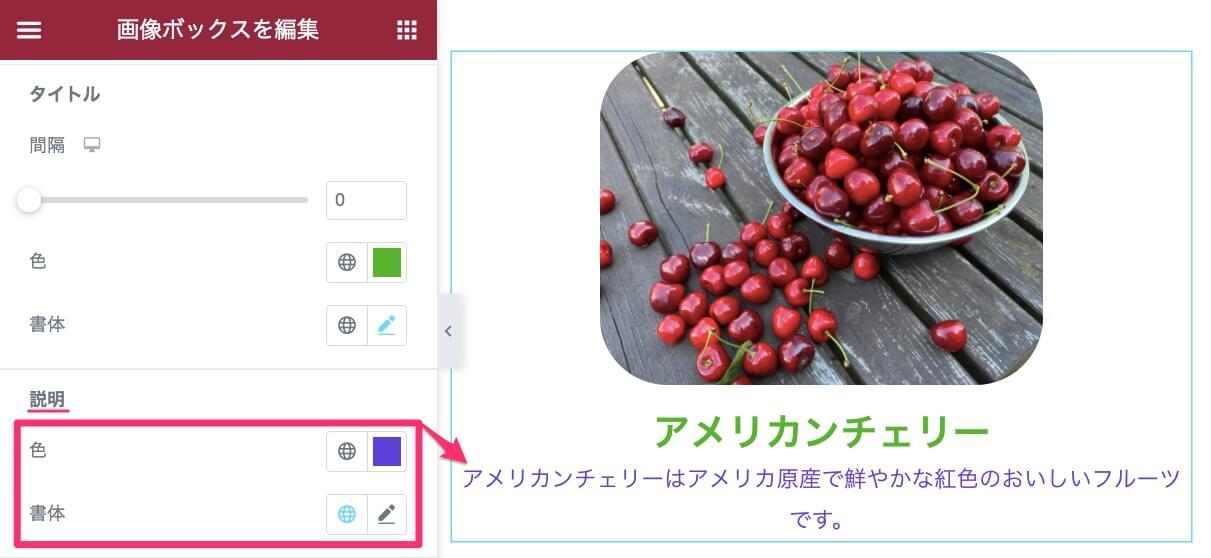 画像ボックス・スタイル/説明・色と書体の変更