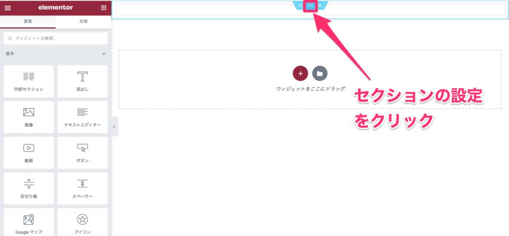 スペーサーを使わずに設定する方法/セクションの設定