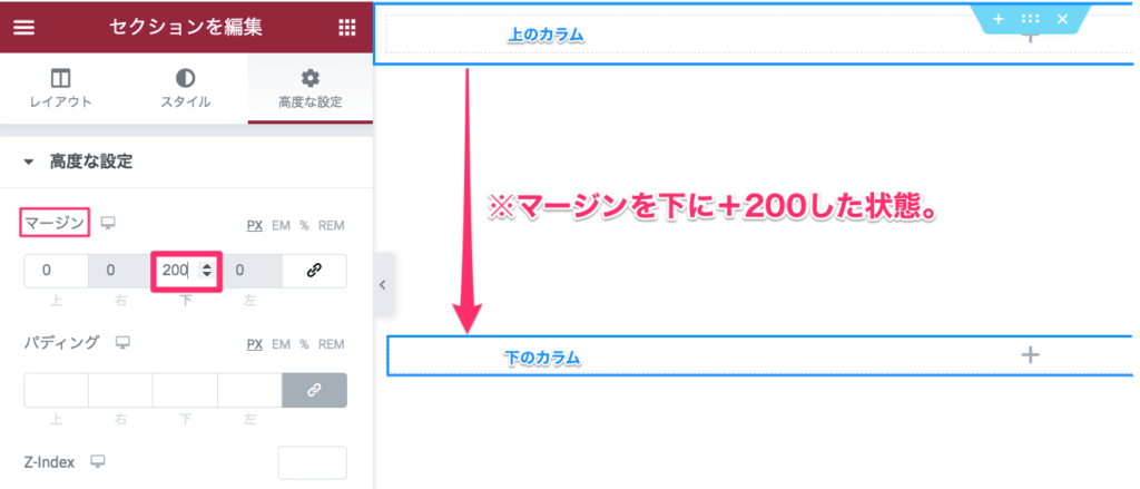 マージン・下の値を変更下表示画面