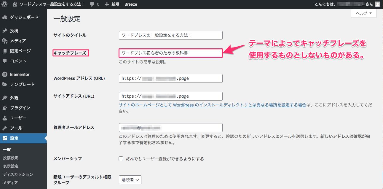 キャッチフレーズの編集