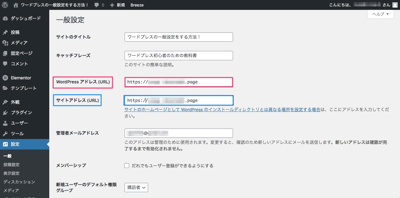 ワードプレスのアドレス(URL)とサイトのアドレス( URL)の設定