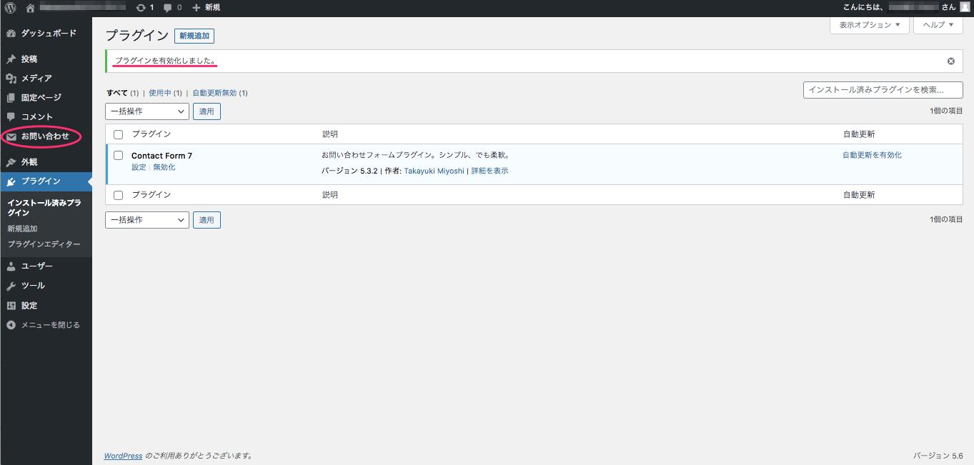 プラグイン有効化後の画面表示