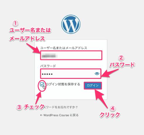 ワードプレスにログインする方法