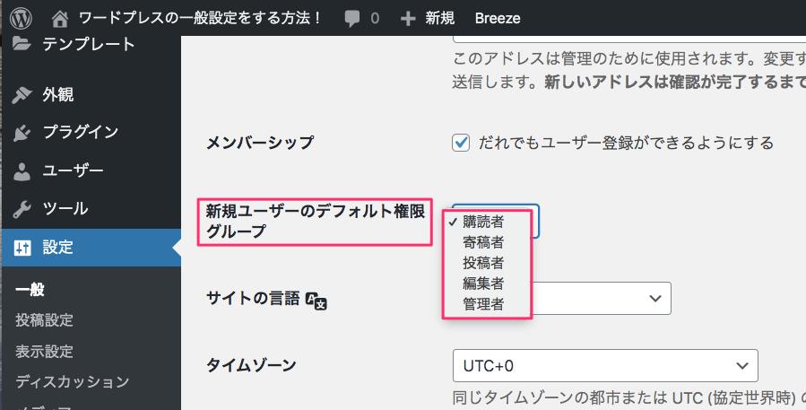 新規ユーザーのデフォルト権限グループの選択
