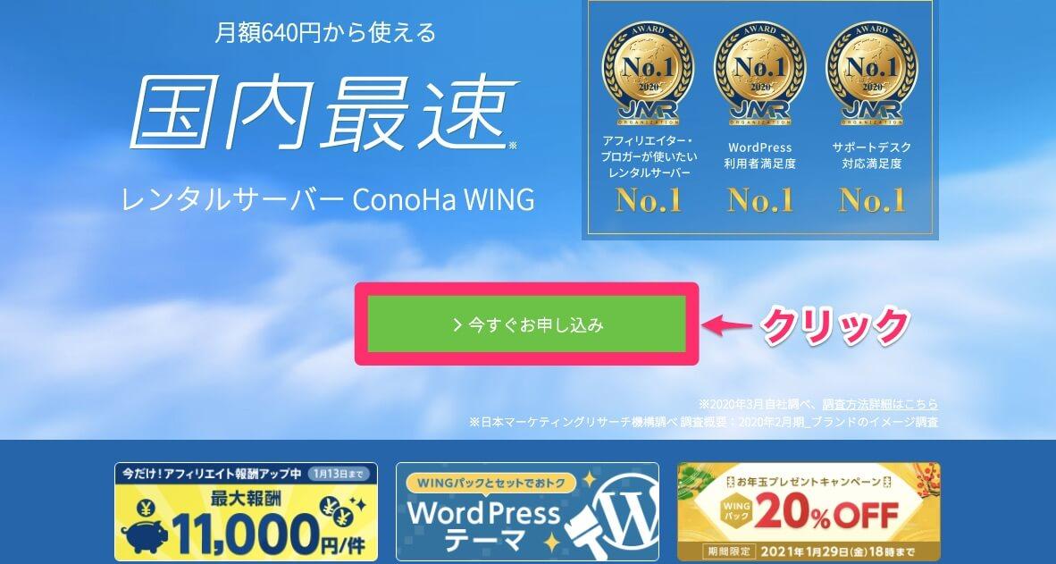 コノハウィングトップ画面・今すぐお申し込みをクリック