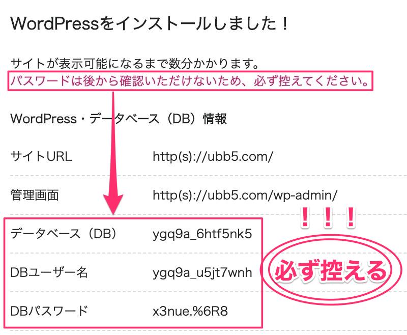 支払いが完了した後の表示画面「ワードプレスをインストールしました」