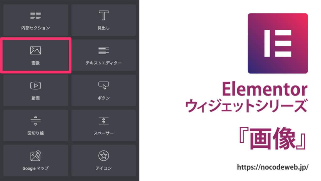 Elementorの画像ウィジェットの使い方
