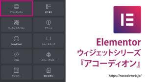 Elementorのアコーディオンウィジェットの使い方