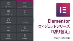 Elementorの切り替えウィジェットの使い方