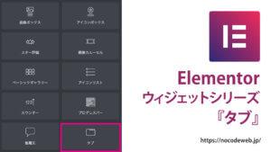 Elementorのタブウィジェットの使い方