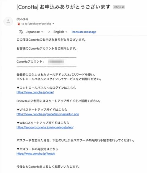 e-mailの内容の画像